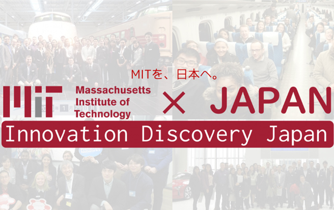 """Banner featuring the MIT logo and Japan with the text """"Innovation Discovery Japan"""". The background is slightly obscured group photos."""